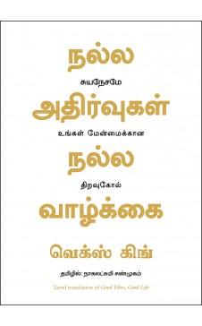 Good Vibes, Good Life (Tamil)
