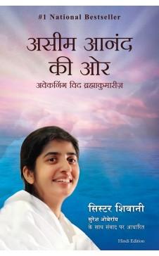 Aseem Anand ki Aur (Hindi ed of HAPPINESS UNLIMITED)