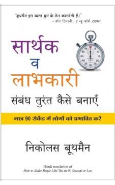 Sarthak Va Laabhkari Sambandh Turant Kaise Banaye (Hindi edition of How to make people like you in 90 seconds or less)