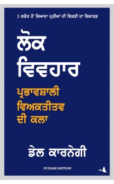 How To Win Friends and Influence People (Punjabi)