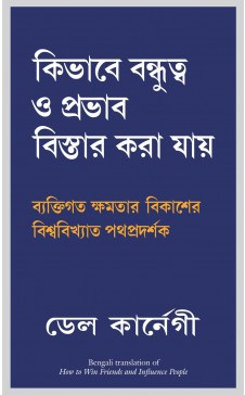 HOW TO WIN FRIENDS & INFLUENCE PEOPLE (Bengali)