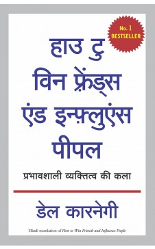 How to win friends and influence people (Hindi)