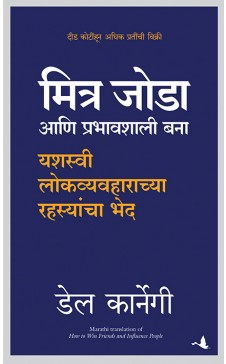 How To Win Friends & Influence People (Marathi)