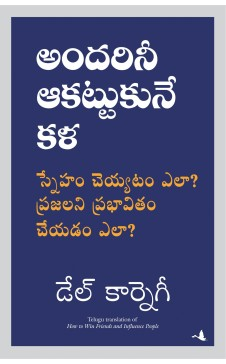 HOW TO WIN FRIENDS & INFLUENCE PEOPLE (Telugu)
