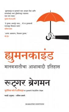 Humankind: A Hopeful History (Marathi)