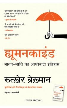 Humankind: A Hopeful History (Hindi)