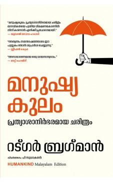 Humankind: A Hopeful History (Malayalam)