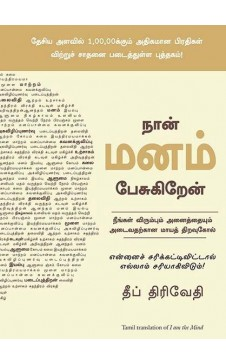 I Am The Mind (Tamil)