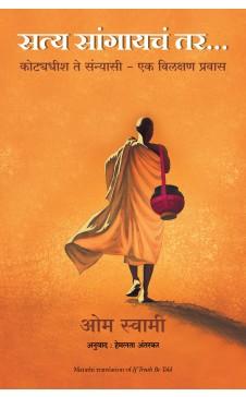 If Truth Be Told (Marathi): A Monk's Memoir