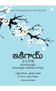 Ikigai: The Japanese secret to a long and happy life (Telugu)