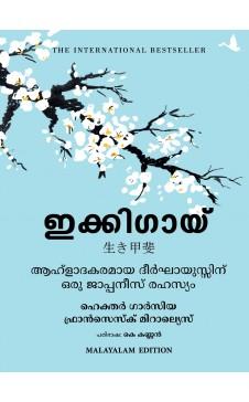 Ikigai: The Japanese secret to a long and happy life (Malayalam)