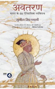Avtaran: Bharat ke 50 Aitihasik Vyaktitva