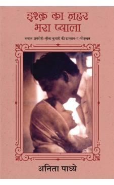 Ishq ka Zahar Bhara Pyala