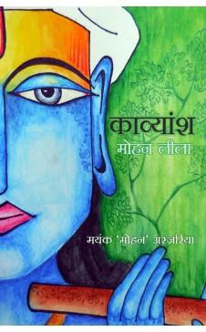 Kavyansh (Hindi)