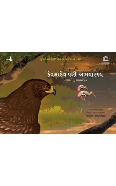 Keoladeo Bird Sanctuary: The Kingdom of Birds (Gujarati)