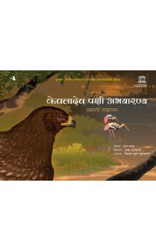 Keoladeo Bird Sanctuary: The Kingdom of Bird (Marathi)