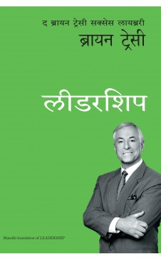 Leadership: The Brian Tracy Success Library (Marathi)