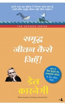 Samriddh Jeevan Kaise Jiye (Hindi edition of 'Living an enriched life')