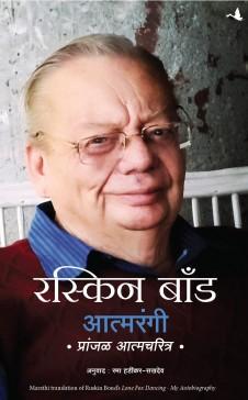 Lone Fox Dancing: My Autobiography (Marathi)