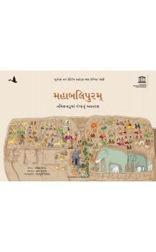 Mahabalipuram: The Ganga Comes to Tamilnadu (Gujarati)