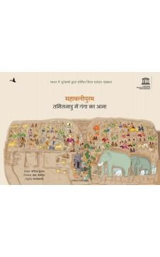 Mahabalipuram: Tamilnadu main Ganga ka aana