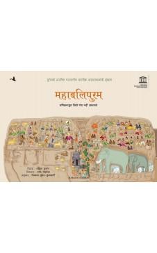 Mahabalipuram: The Ganga Comes to Tamilnadu (Marathi)