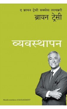 Management: The Brian Tracy Success Library (Marathi)