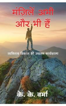 Manzile Abhi Aur Bhi Hain (Hindi)