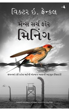 Man's Search for Meaning: : The classic tribute to hope from the Holocaust  (Gujarati)