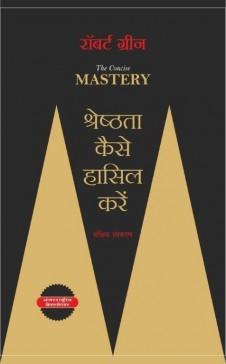 The Concise MASTERY श्रेष्ठता कैसे हासिल करें (Indiana Publishing)