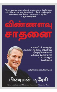 Maximum Achievement: Strategies and Skills That Will Unlock Your Hidden Powers to Succeed (Tamil)