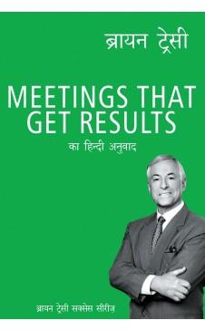 Meetings that Get Results (Hindi)