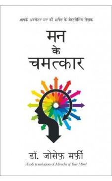 MIRACLES OF YOUR MIND (Hindi)
