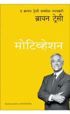 Motivation: The Brian Tracy Success Library (Marathi)