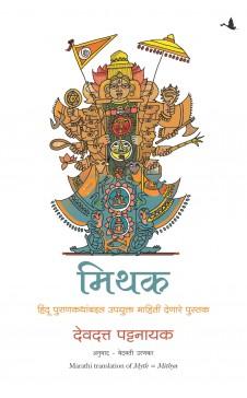 Myth = Mithya : Decoding Hindu Mythology (Marathi)