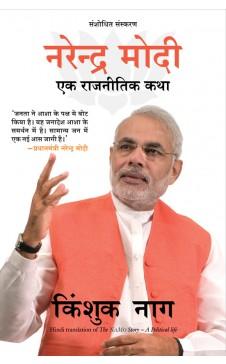 """NARENDRA MODI EK RAJNEETIK KATHA ( Hindi edn of """"The NAMO Story"""")"""