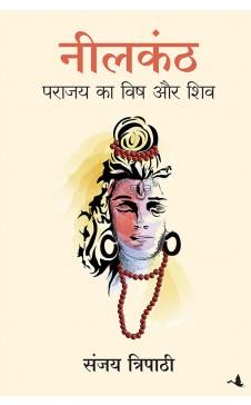 Neelkanth: Parajay ka Vish aur Shiv