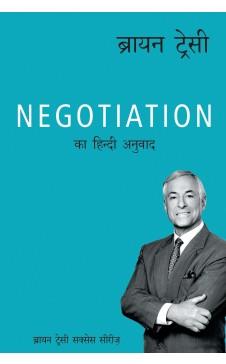 Negotiation (Hindi)