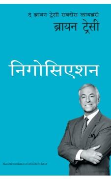 Negotiation: The Brian Tracy Success Library (Marathi)