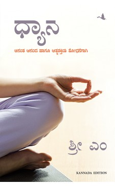 On Meditation (Kannada)