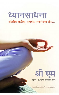On Meditation: Finding Infinite Bliss and Power Within (Marathi)