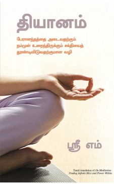 On Meditation: Finding Infinite Bliss and Power Within (Tamil)