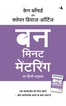 One Minute Mentoring (Hindi)
