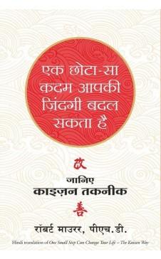 Ek Chota sa Kadam aapki zindagi Badal Sakta Hai (Hindi edn of One Small Step  can Change Your Life)