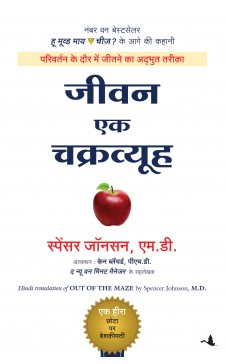Jeevan Ek Chakravyuh (Hindi Edition Of Out of the Maze)