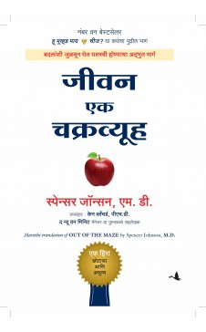 Out of the Maze (Marathi)