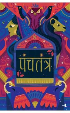 Panchatantra (Hindi)