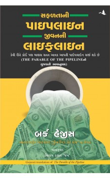 The Parable of the Pipeline (Gujarati)