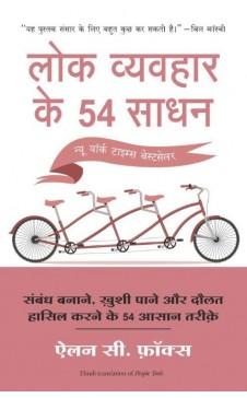 Lok Vyavahar Ke 54 Saadhan (Hindi edition of People Tools)