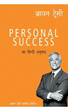 Personal Success (Hindi)